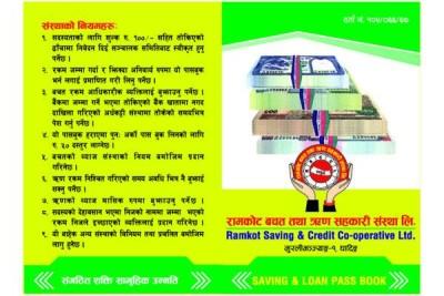 रामकोट बचत तथा ऋण सहकारी संस्था लि. धादिङ :- एक झलक