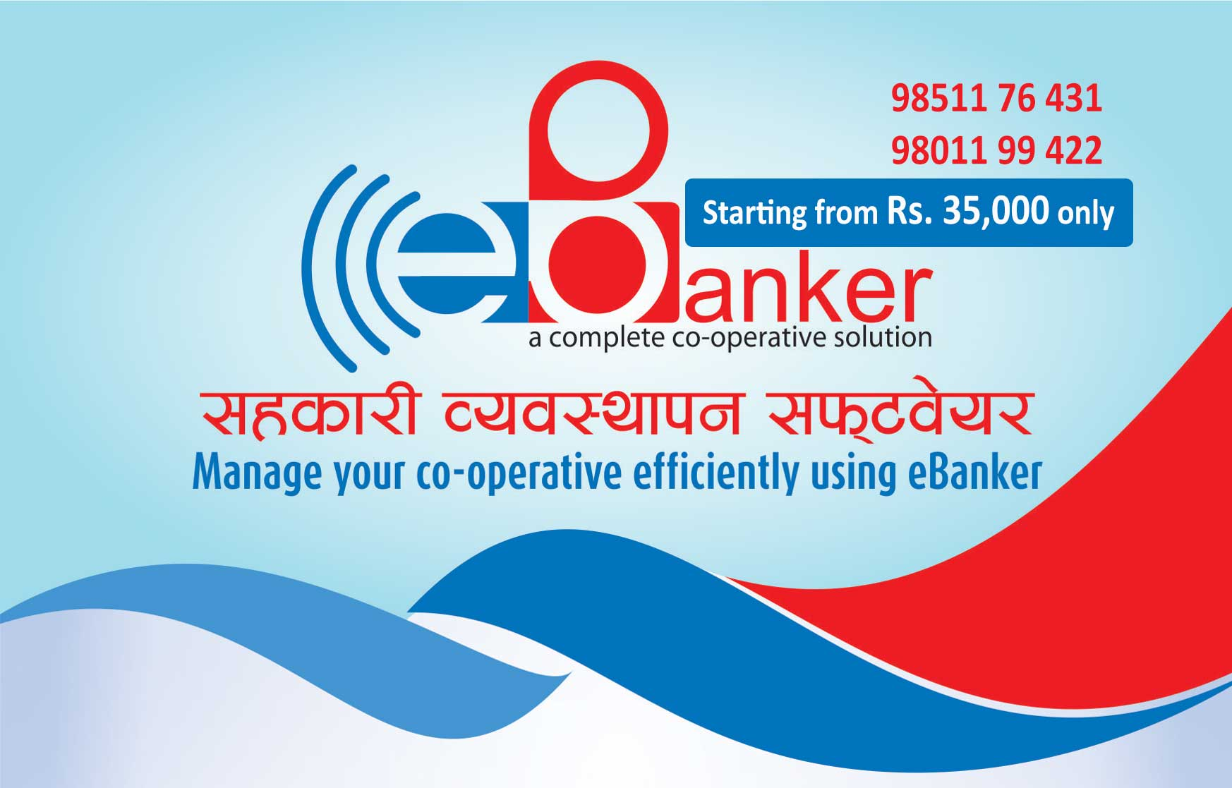 """""""eBanker a complete co-operative accounting software"""""""