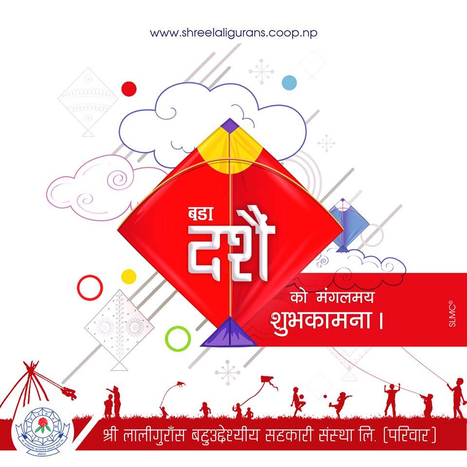 Shree Laligurans Multipurpose Co-Operative Ltd