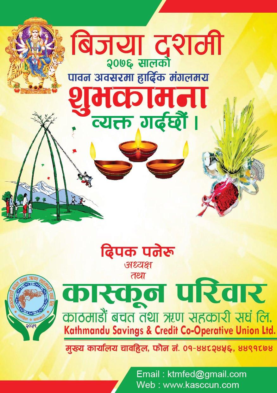 Happy Dashain 2076 : Kasccun