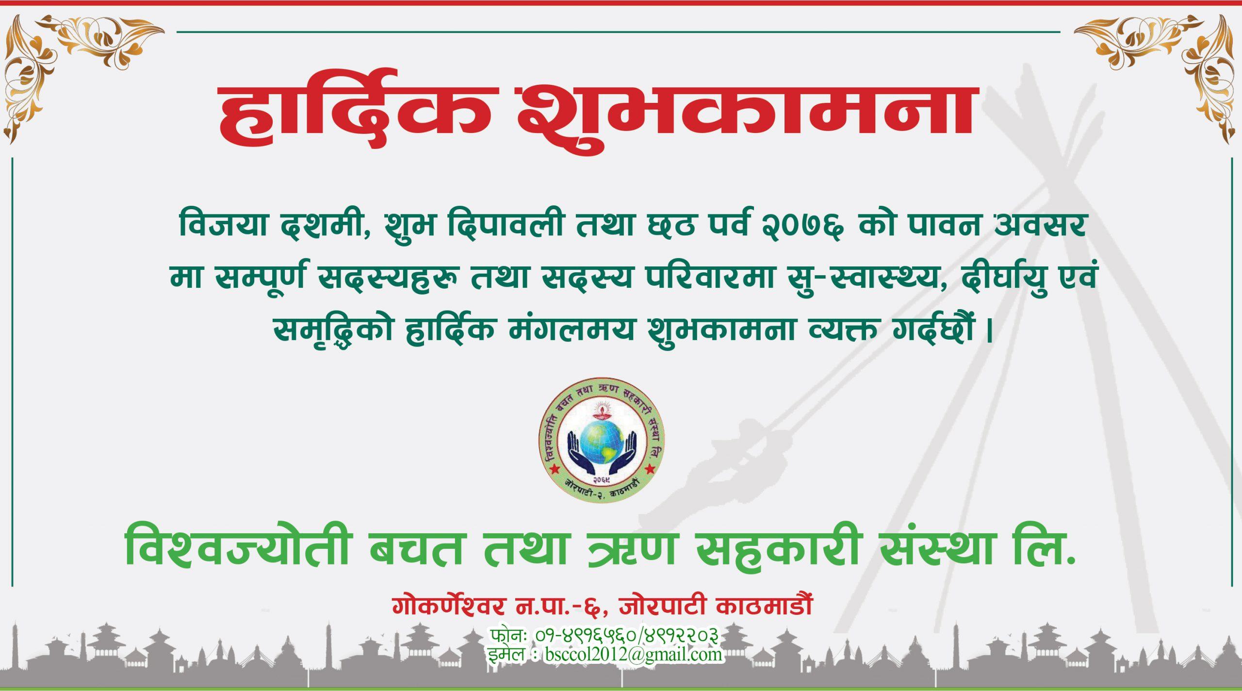 Happy Dashain 2076 : Bishwojyoti saccos