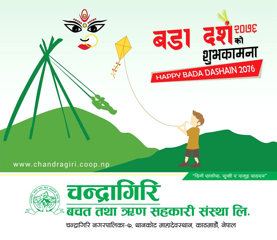 Happy Dashain 2076 : Chandragiri Savings & Credit Cooperative Ltd.