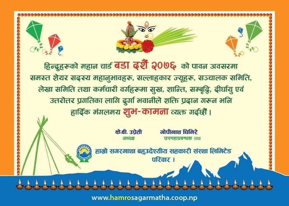happy dashain :Hamro Sagarmatha Multipurpose Co-operative Ltd.