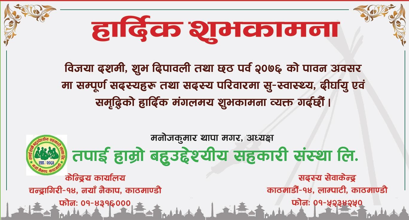 Happy Dashain 2076 : Tapain Hamro Multipurpose Co-operative