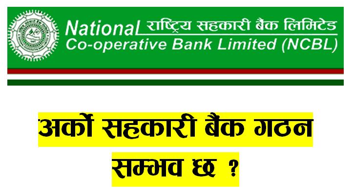 अर्को सहकारी बैंक गठन सम्भव छ ? यस्तो छ, कानुनी व्यवस्था !