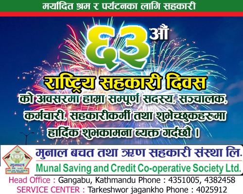 ६३ औं राष्ट्रिय सहकारी दिवसको शुभकामना : मुनाल साकोस, काठमाडौं
