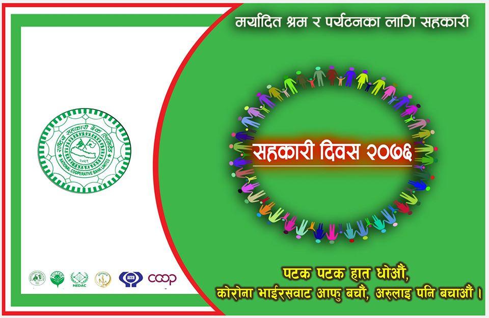 ६३ औं राष्ट्रिय सहकारी दिवसको शुभकामना : राष्ट्रिय सहकारी बैंक