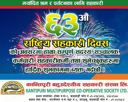 ६३ औं राष्ट्रिय सहकारी दिवसको शुभकामना : कान्तिपुरी बहुउद्देश्यीय सहकारी, काठमाडौं