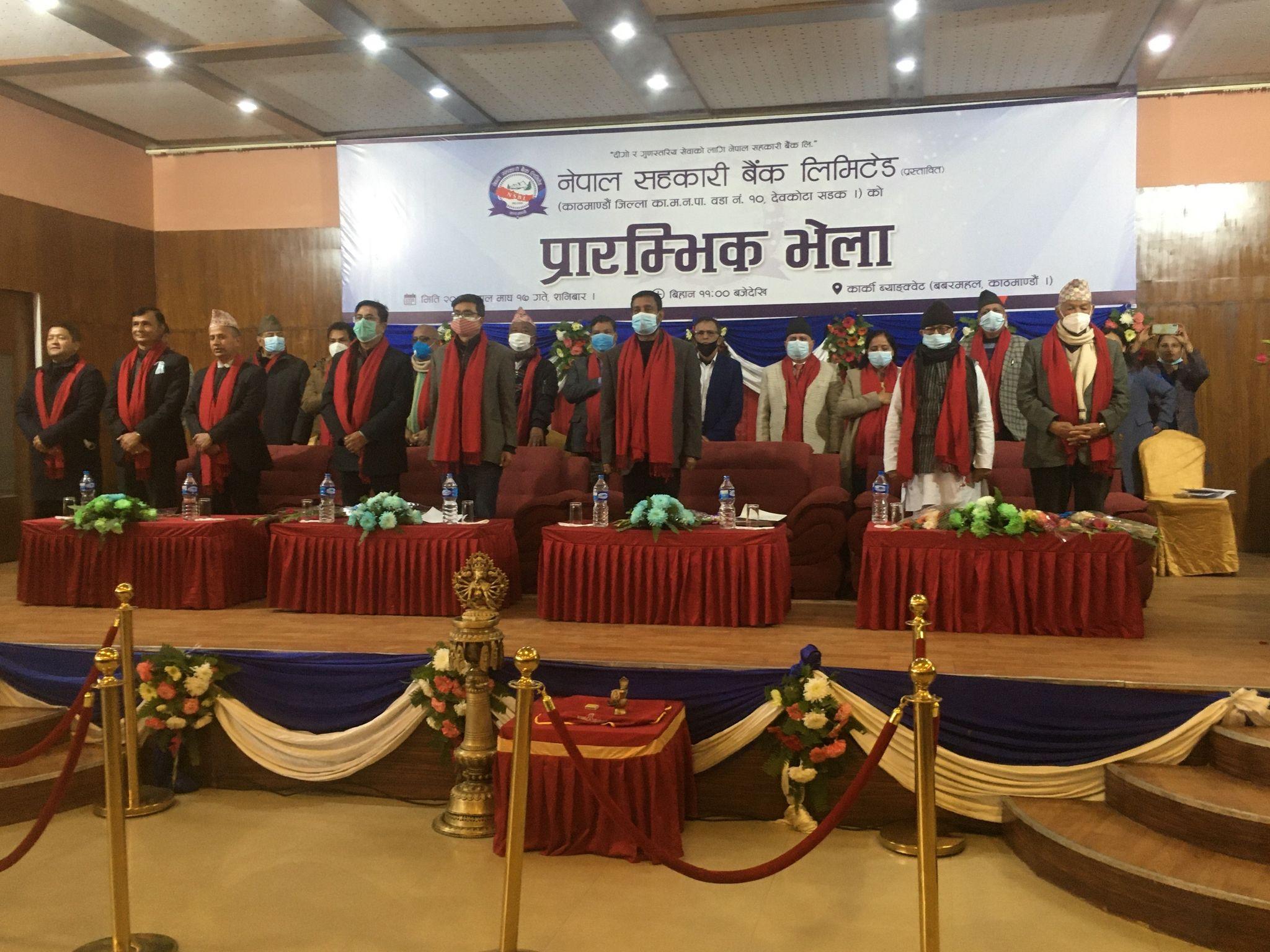 नेपाल सहकारी बैंकको प्रारम्भिक भेला सम्पन्न, अर्थतन्त्रलाई मजबुद बनाउन बैंक आवश्यक