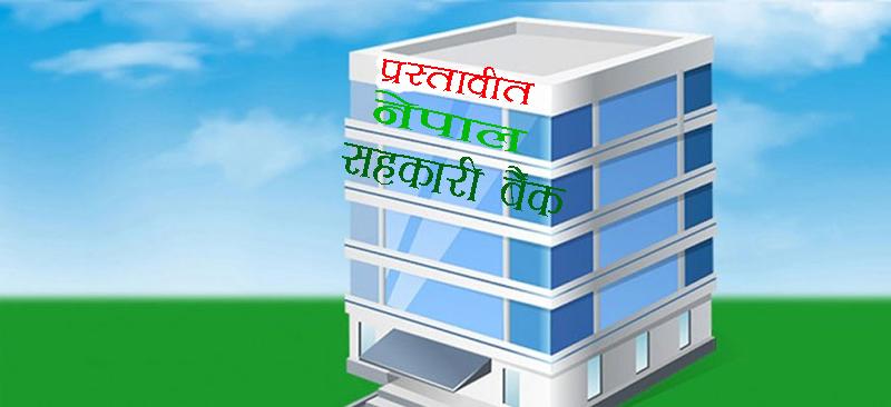 २ अर्ब सेयर पूँजी रहेको नेपाल सहकारी बैंक आउँदै, माघ १७ गते प्रारम्भिक भेला