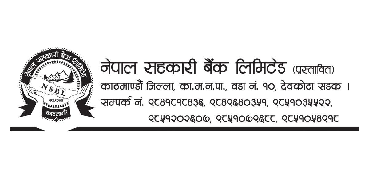 नेपाल सहकारी बैंक दर्ताको लागि आईतबार फाईल पेश हुने