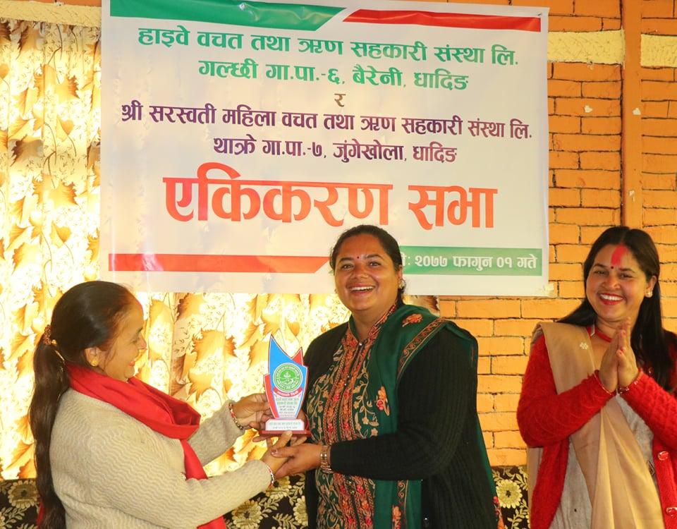 धादिङमा सहकारी एकीकरण अभियान, हाइवे साकोस र श्री सरस्वती महिला बीच एकीकरण