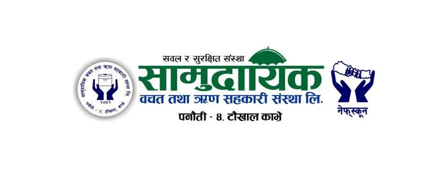 काठमाडौंमा सामुदायिक साकोसको दोस्रो सेवा केन्द्र
